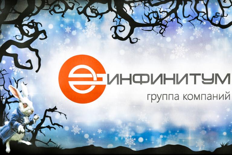 PHOTO PPL Группа компаний infinitym